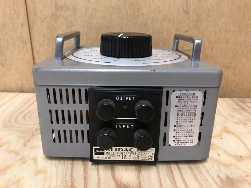 ★ 東芝 SLIDAC スライダック SD210 IN 200V OUT 0~260V 中古品 ① ★