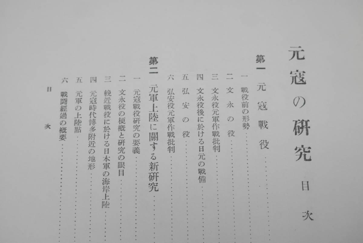 53 元寇の研究 附蒙古襲来繪詞 陸軍少将 竹内栄喜著 雄山閣蔵版 昭和6年_画像2