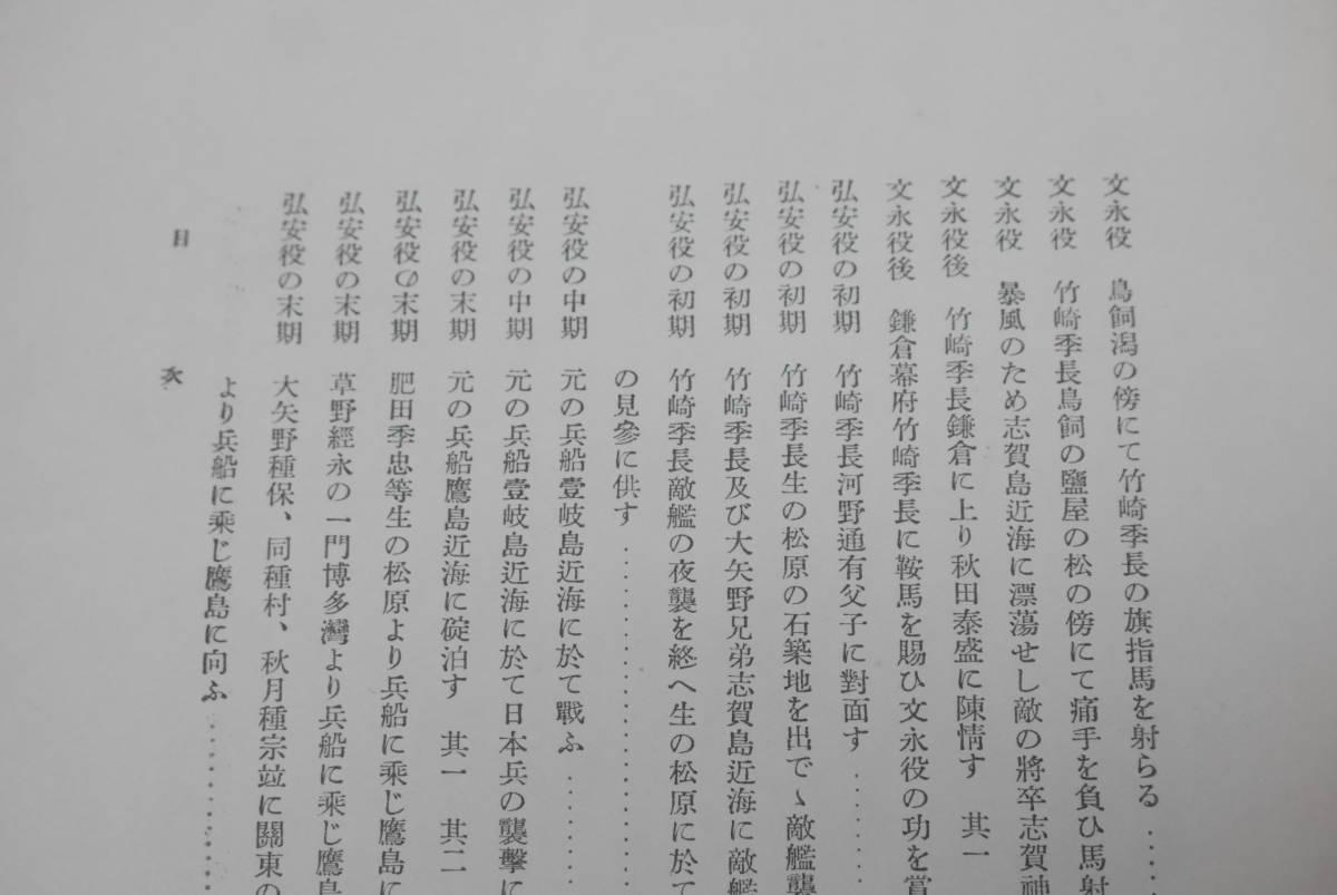 53 元寇の研究 附蒙古襲来繪詞 陸軍少将 竹内栄喜著 雄山閣蔵版 昭和6年_画像3