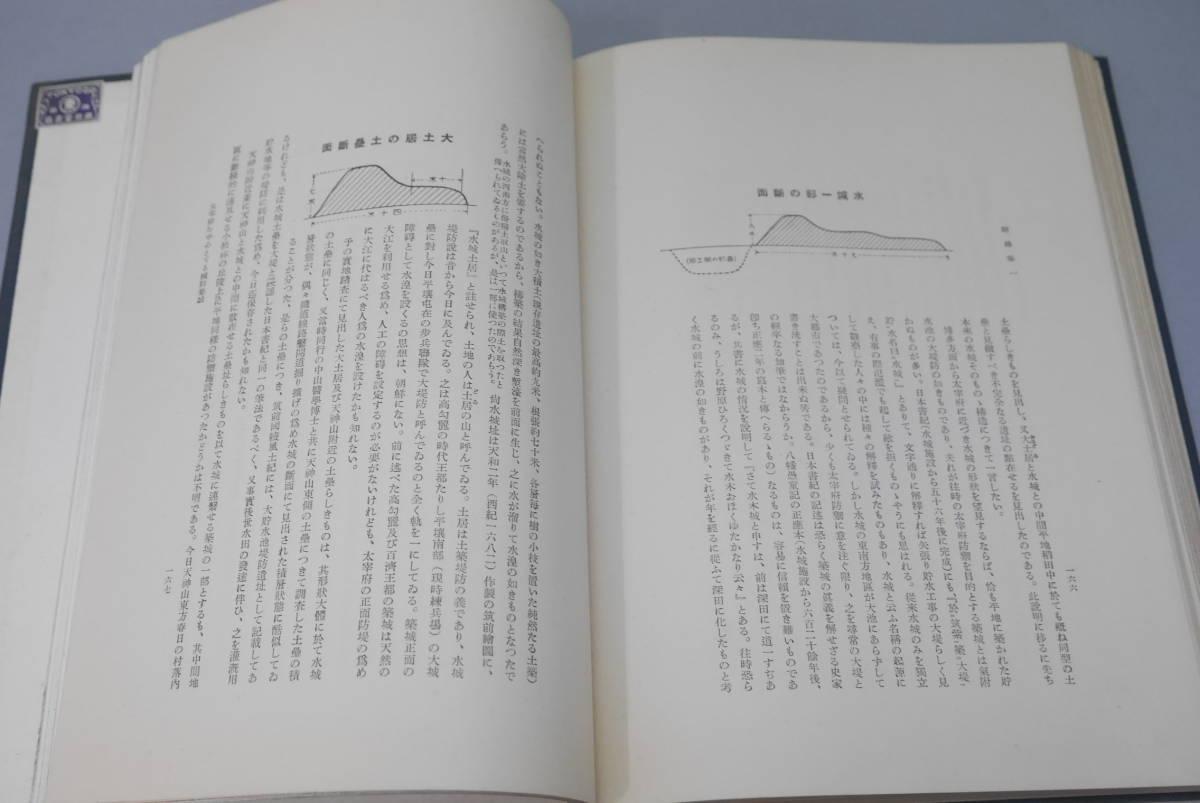 53 元寇の研究 附蒙古襲来繪詞 陸軍少将 竹内栄喜著 雄山閣蔵版 昭和6年_画像4