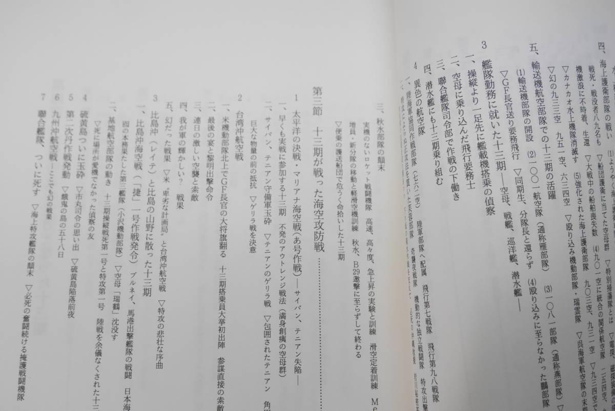 55 第十三期海軍飛行専修豫備学生誌 第十三期誌編集委員会 平成5年 非売品 美品_画像4
