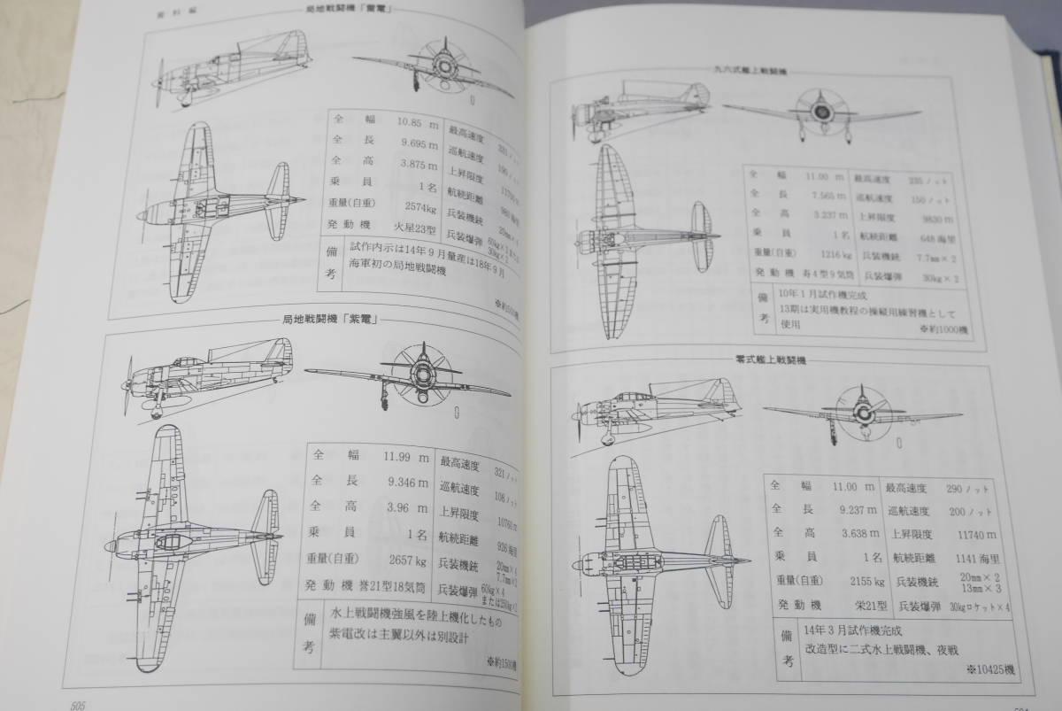 55 第十三期海軍飛行専修豫備学生誌 第十三期誌編集委員会 平成5年 非売品 美品_画像7