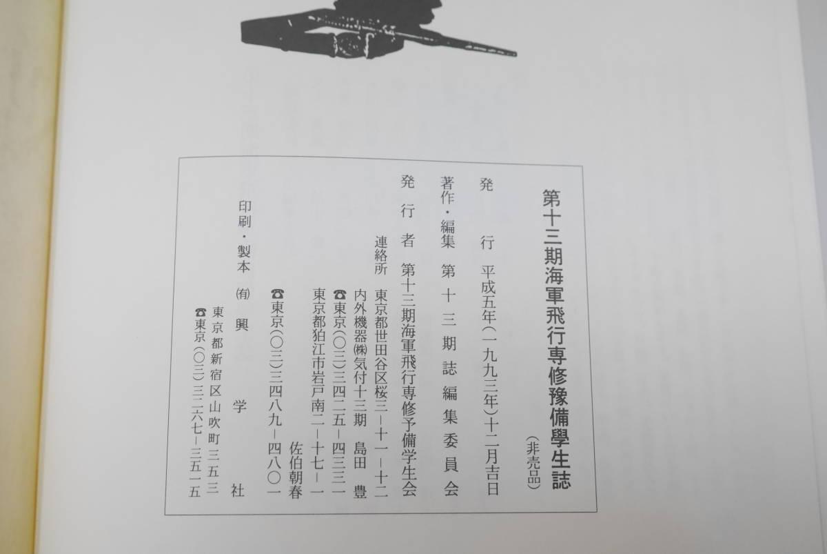 55 第十三期海軍飛行専修豫備学生誌 第十三期誌編集委員会 平成5年 非売品 美品_画像8