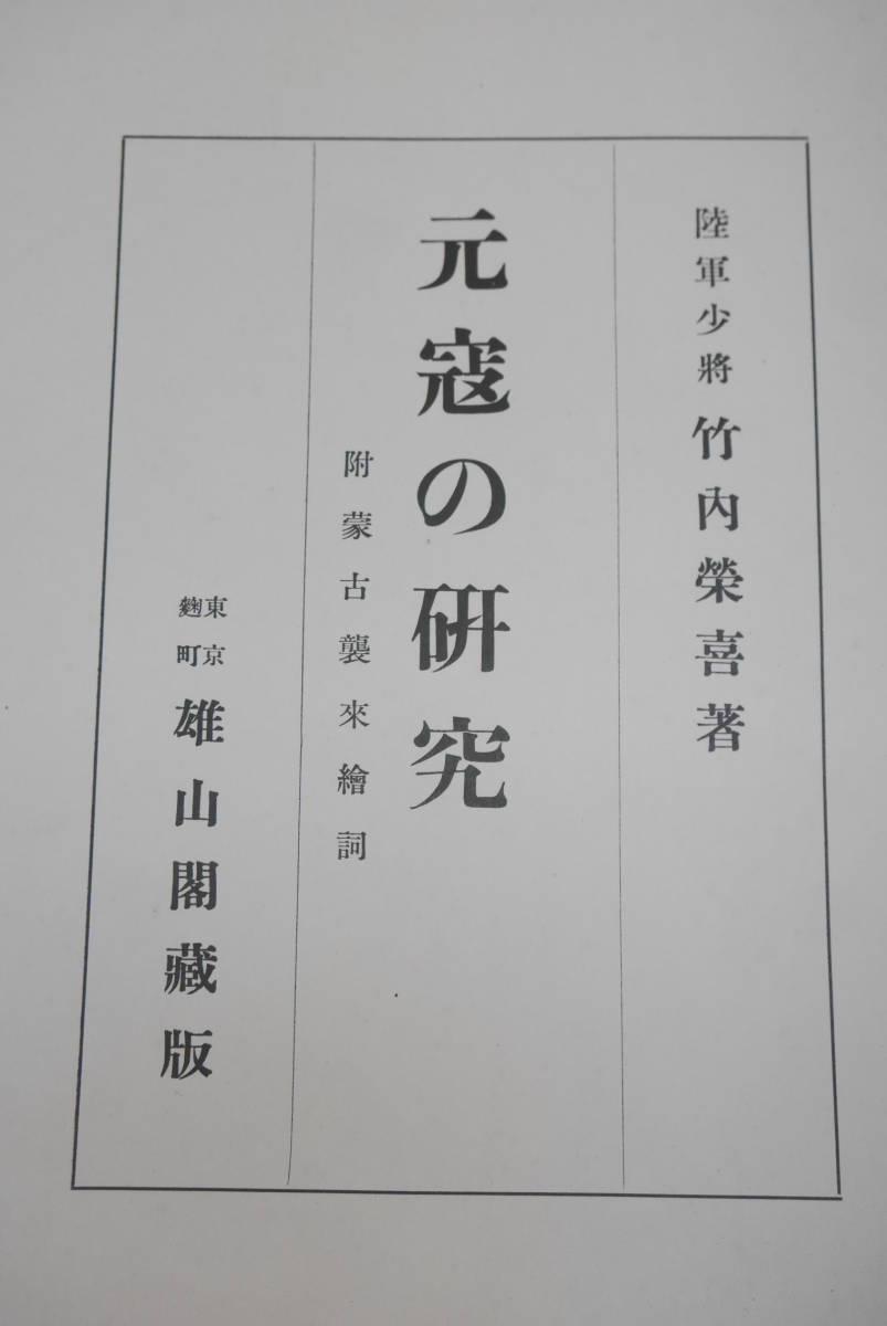53 元寇の研究 附蒙古襲来繪詞 陸軍少将 竹内栄喜著 雄山閣蔵版 昭和6年
