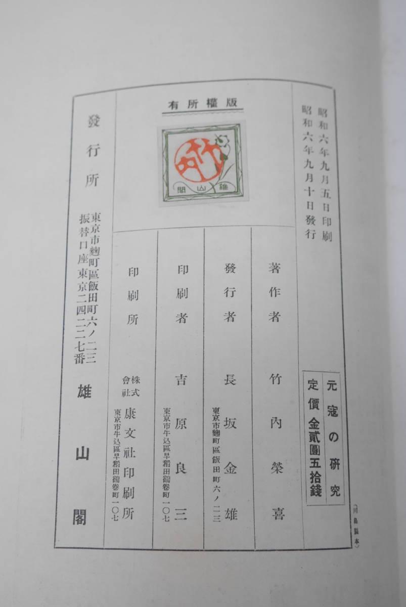 53 元寇の研究 附蒙古襲来繪詞 陸軍少将 竹内栄喜著 雄山閣蔵版 昭和6年_画像5