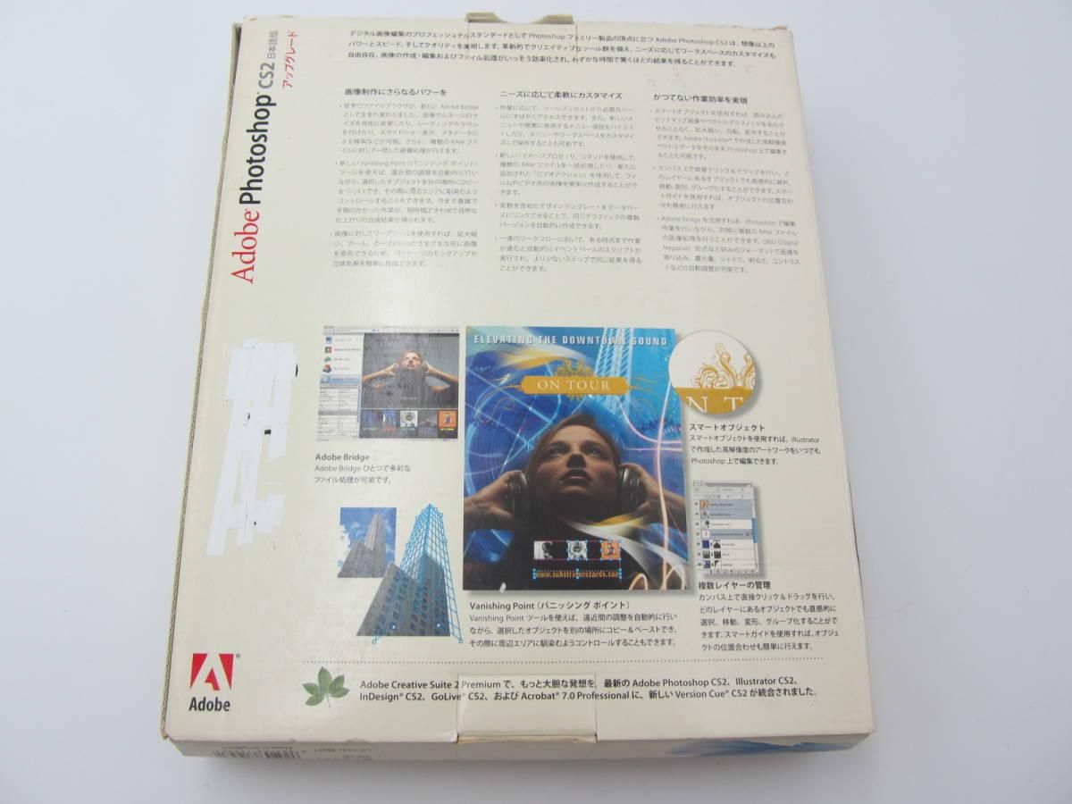 AA078●Adobe Photoshop CS2/Macintosh/Mac OS/アップグレード  フォトショップ_画像3