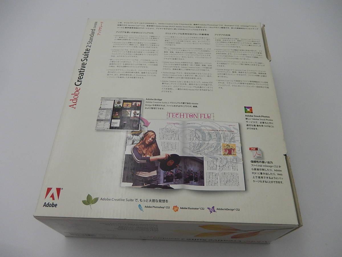 AA121●Adobe Creative Suite 2 Standard CS 2/アップグレード/Macintosh Photoshop/Illustrator/InDesign/Version Cue/Bridge/Stock Photo_画像3