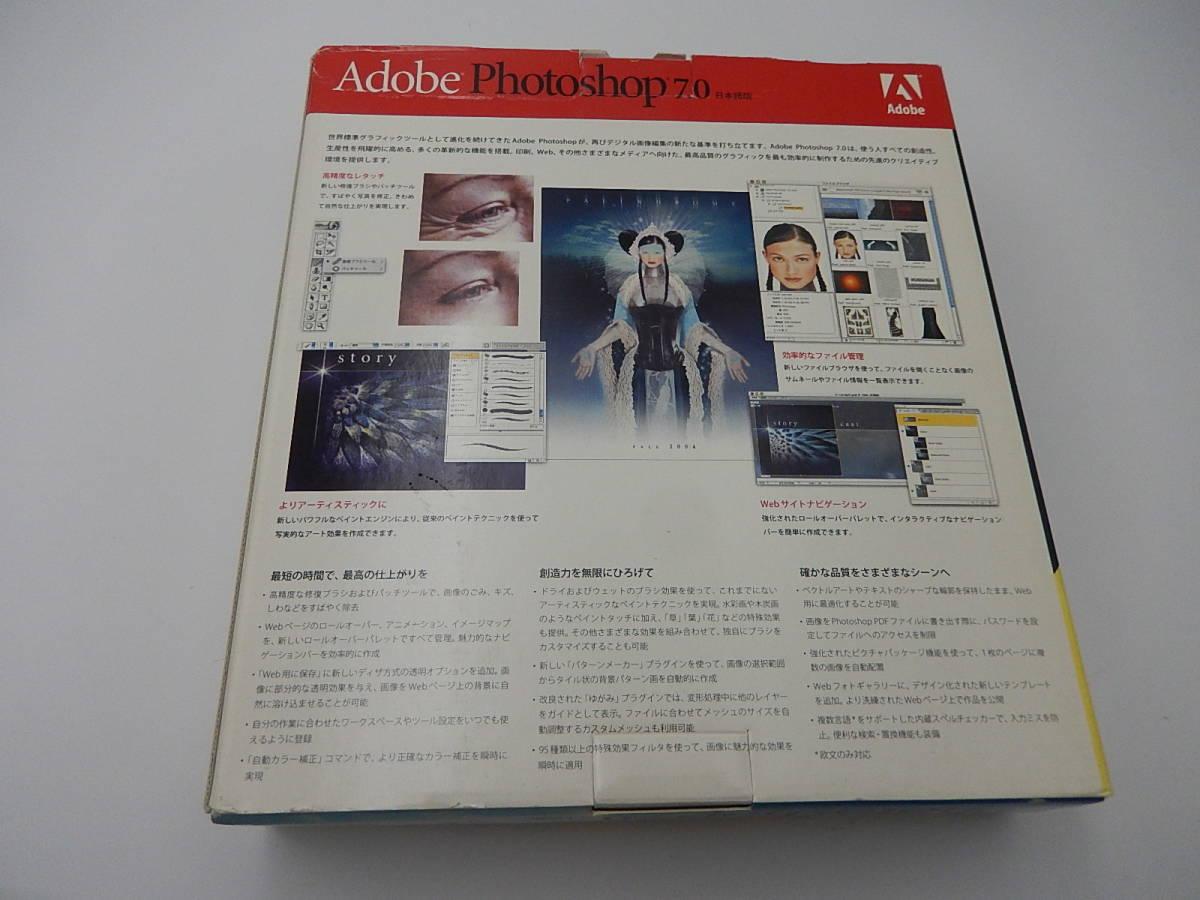 AA122●Adobe Photoshop 7.0/Macintosh/アップグレードパッケージ PS 7 マック フォトショップ 画像修正 編集_画像3
