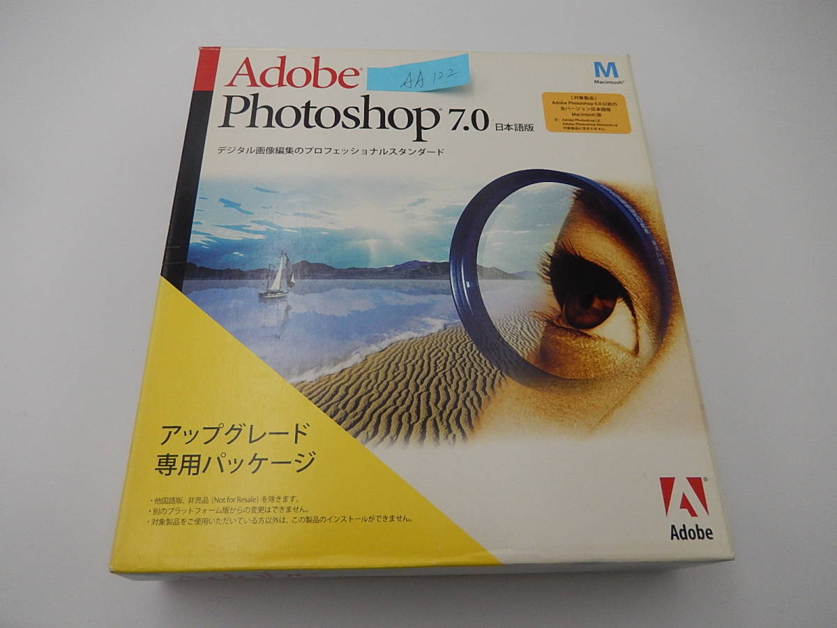 AA122●Adobe Photoshop 7.0/Macintosh/アップグレードパッケージ PS 7 マック フォトショップ 画像修正 編集_画像1