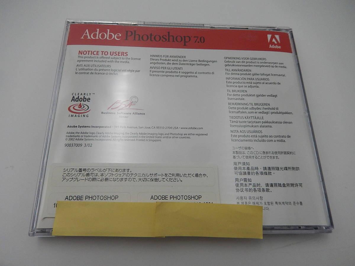 AA122●Adobe Photoshop 7.0/Macintosh/アップグレードパッケージ PS 7 マック フォトショップ 画像修正 編集_画像6