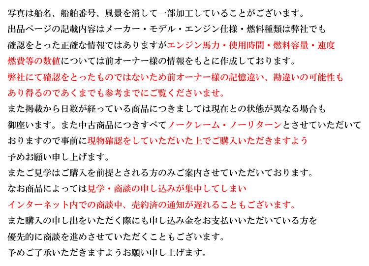 ☆★船屋.com 年に1度の決算大特価☆★NISSAN PS780FB 230ps ボルボディーゼル艇!!_画像10