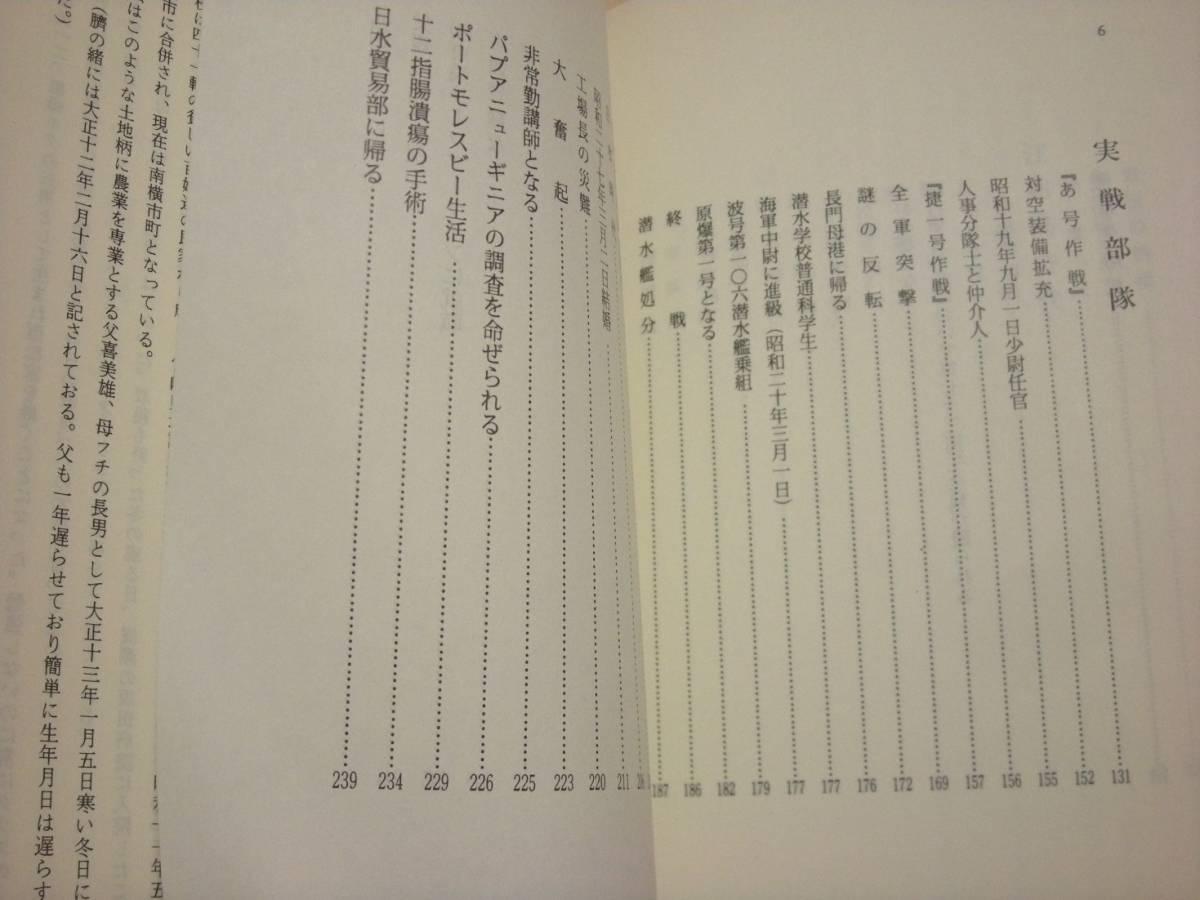 青春の一生 【元長門乗組員の記憶】_画像4