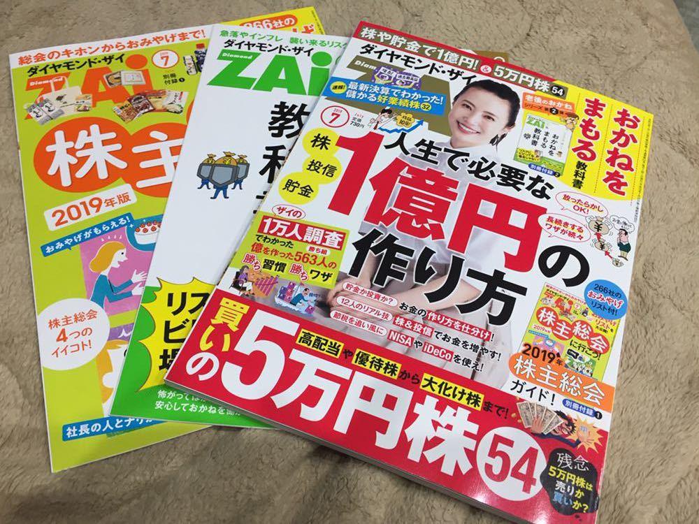 【送料無料】ダイヤモンドZAi(ザイ) 2019年7月号 最新号