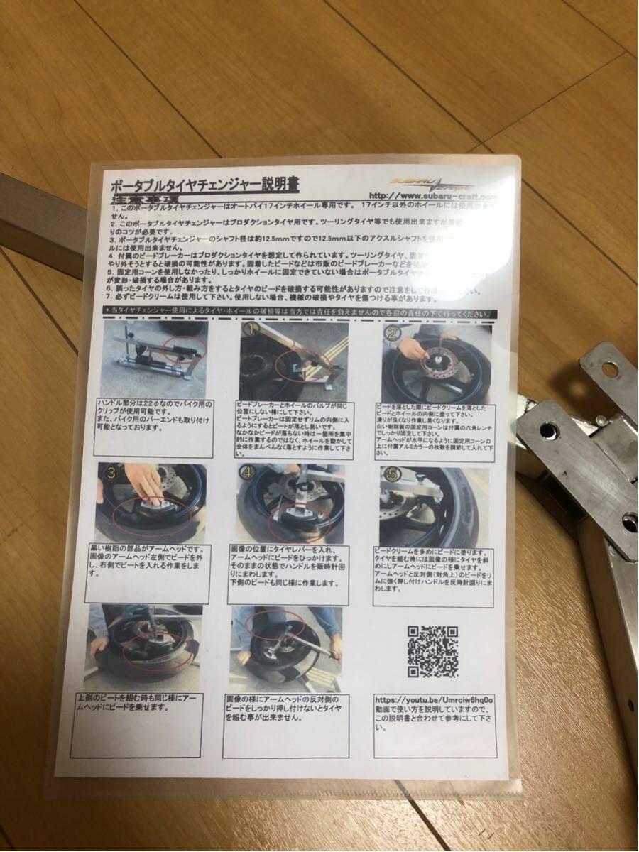 17インチ専用 タイヤチェンジャー ポータブルタイヤチェンジャー バイク 用_画像3