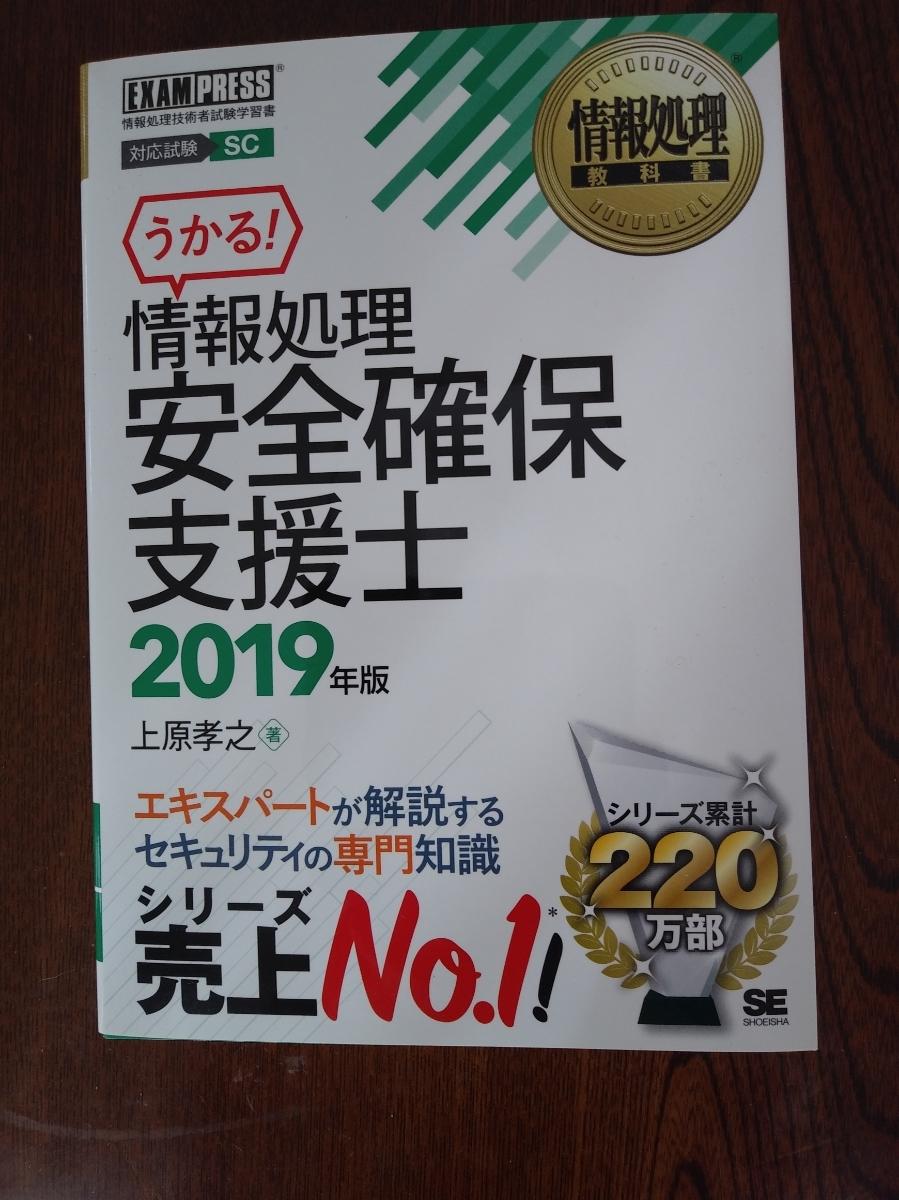 情報処理安全確保支援士2019年度版