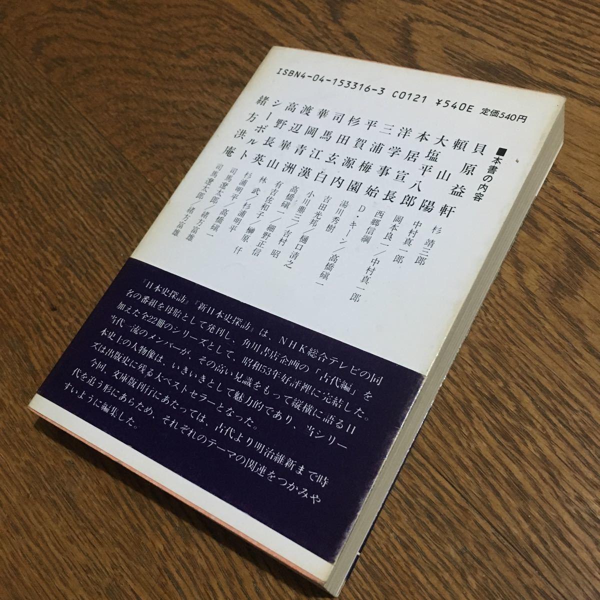 角川書店 編☆日本史探訪 16 (4版・帯付き)☆角川書店_画像2