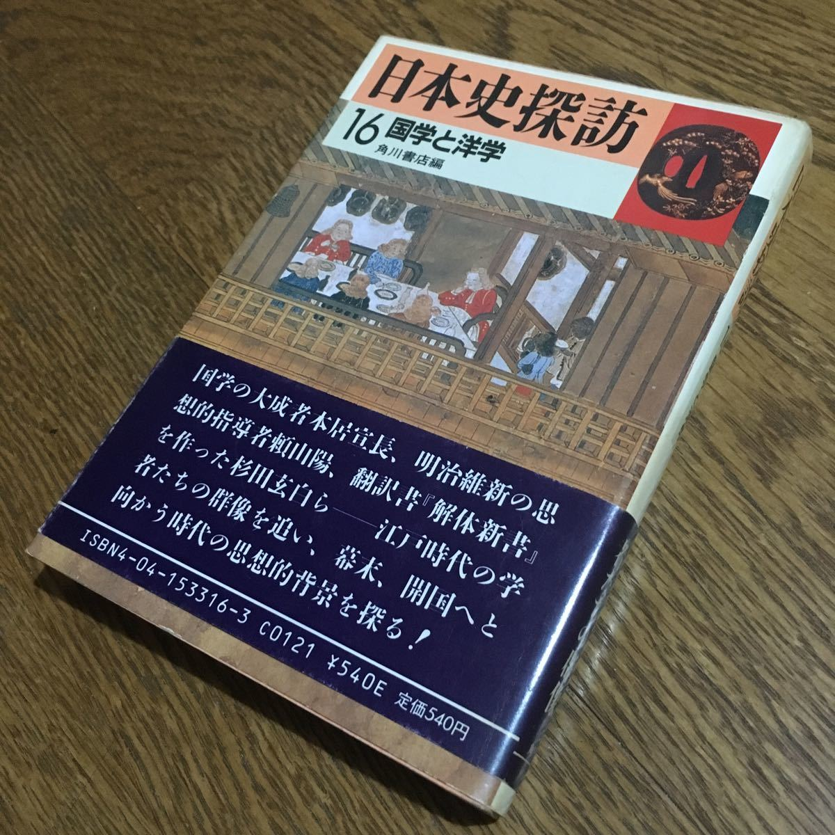 角川書店 編☆日本史探訪 16 (4版・帯付き)☆角川書店_画像1