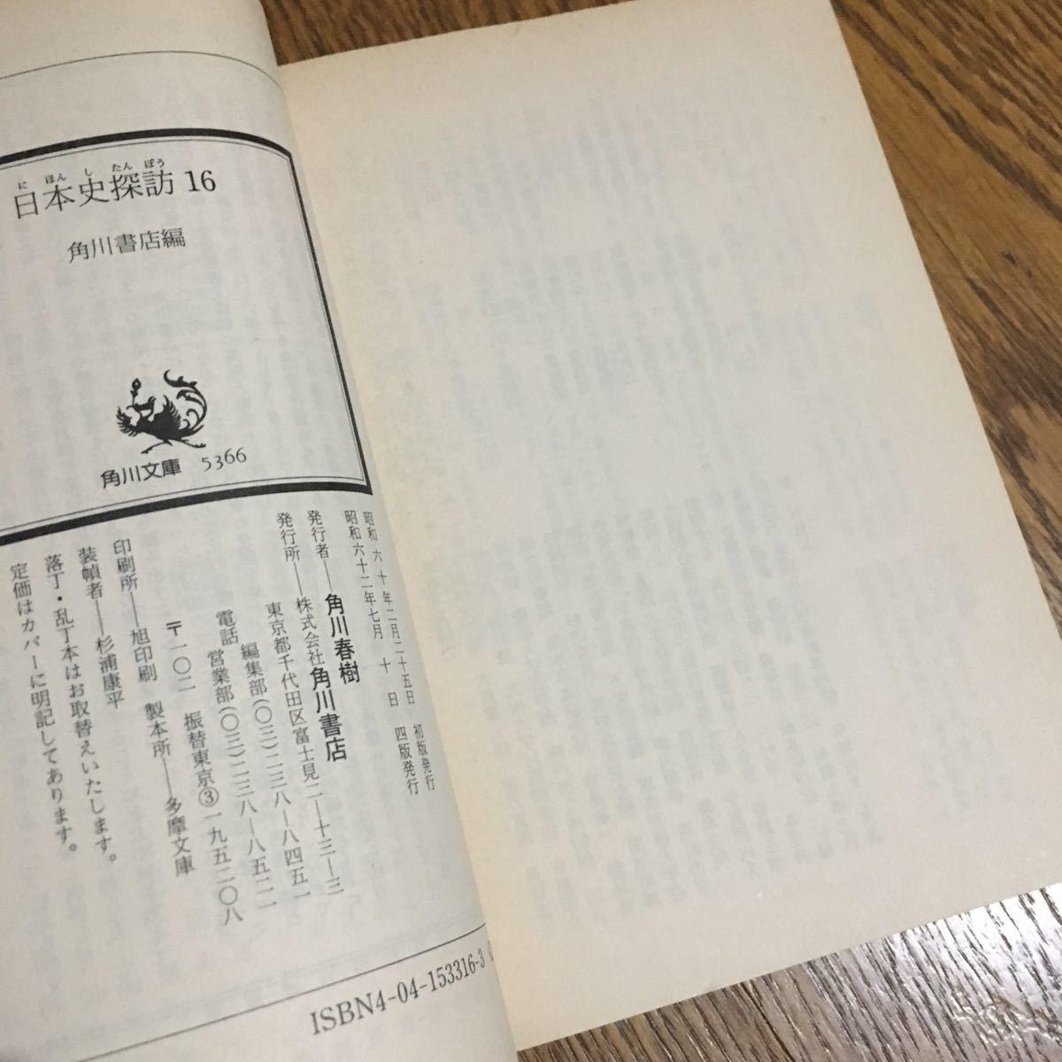角川書店 編☆日本史探訪 16 (4版・帯付き)☆角川書店_画像3