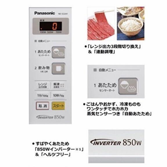 新品 電子レンジ パナソニック エレック 22L_画像3