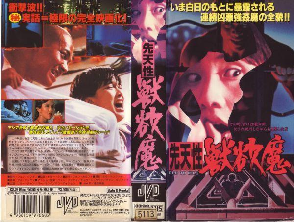 r9 【先天性獣欲魔】RED TO KILL ★レンタル落ち 中古VHS/字幕版