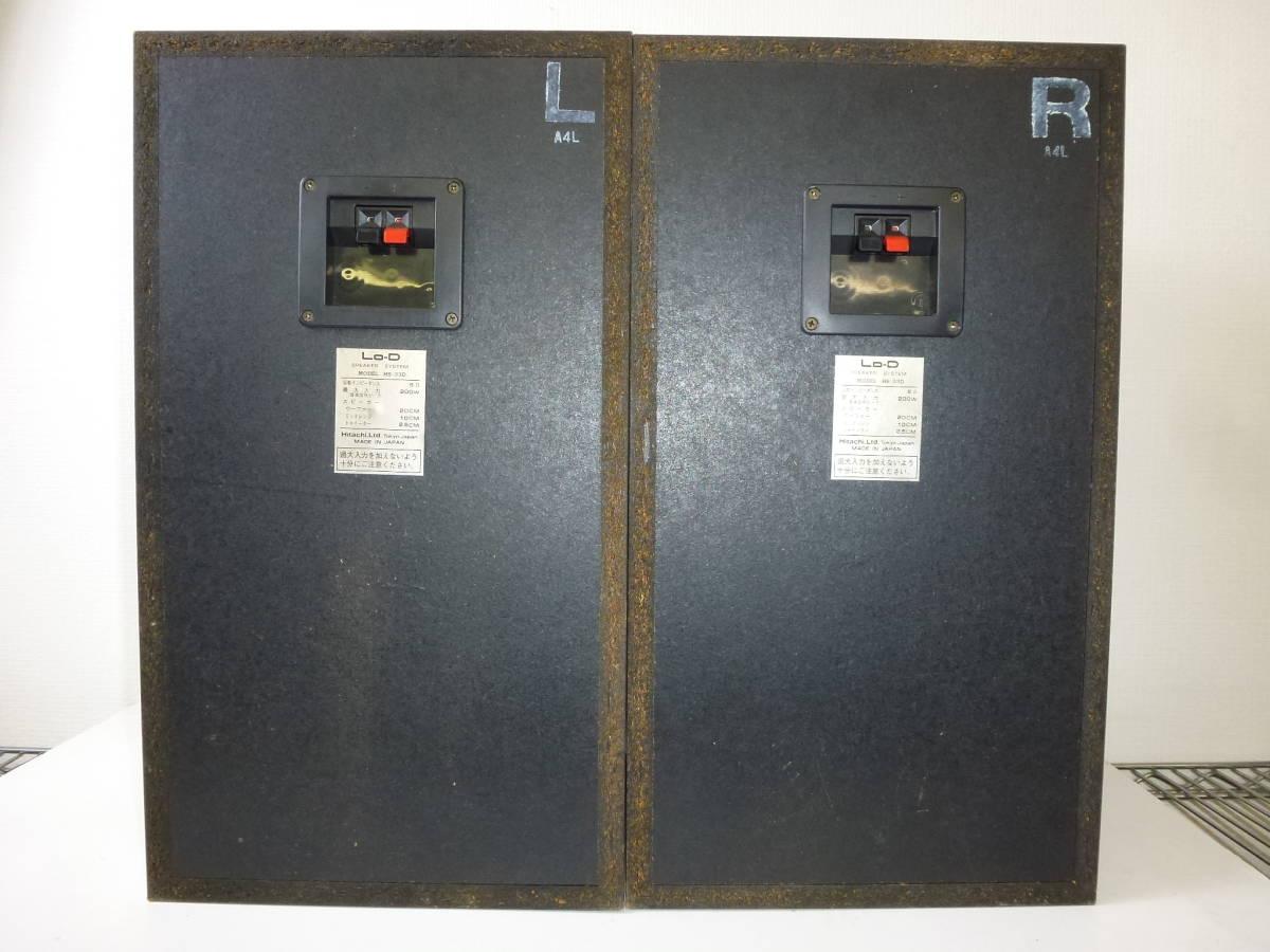 日立 Lo-D スピーカー HS-33D ペア ローディー _画像5