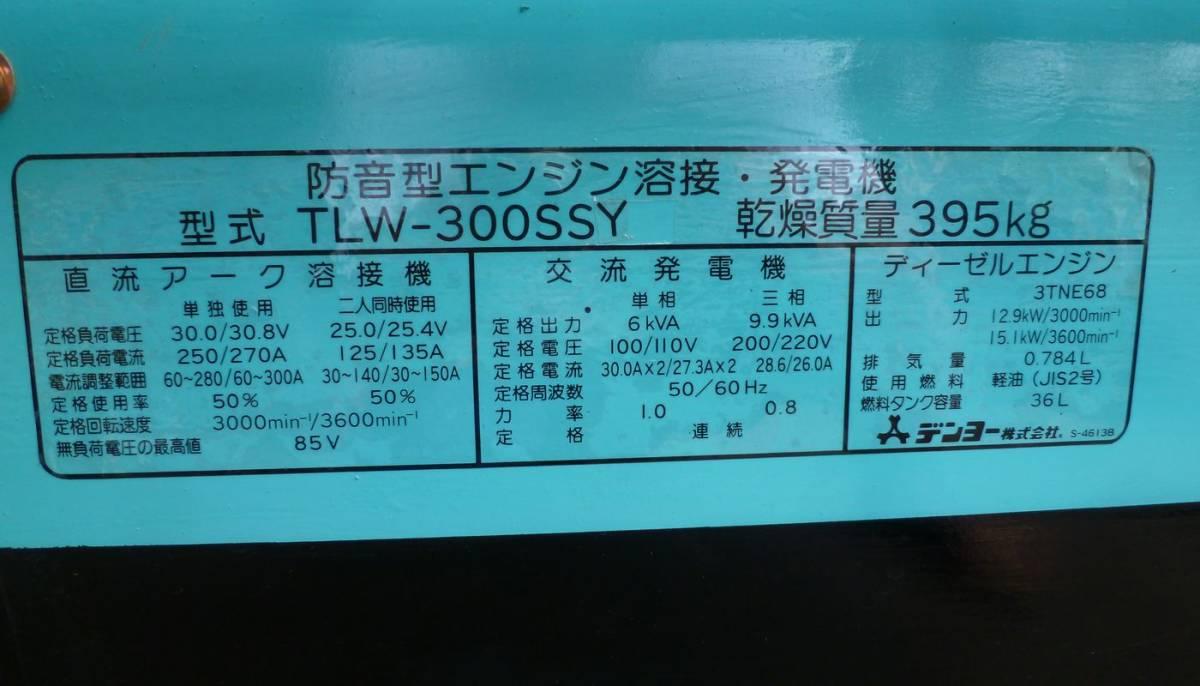 デンヨーエンジンウエルダー&発電機 TLW300SSY_画像5