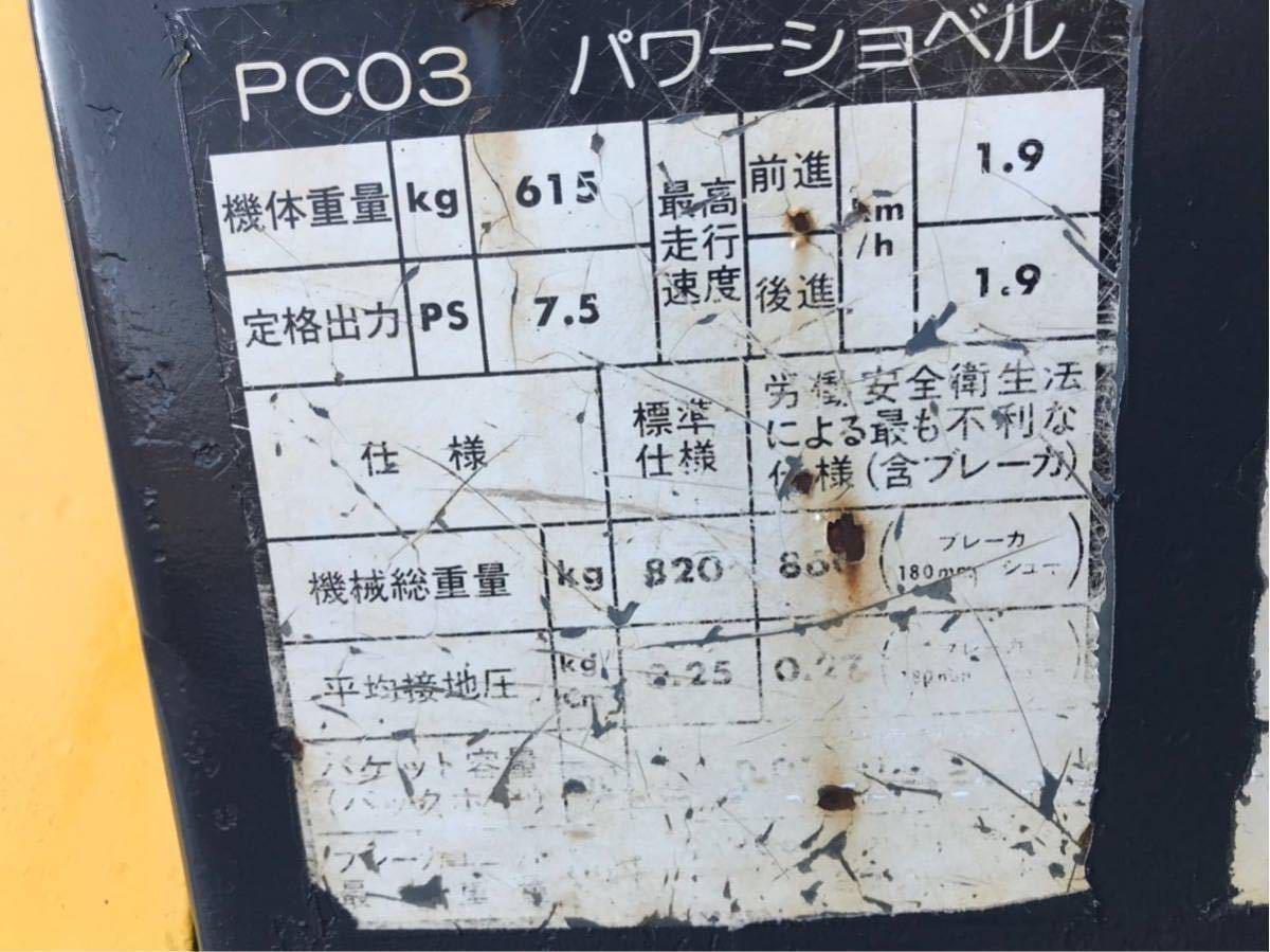 ユンボ 小松 PC03-1 KOMATSU ミニショベル 油圧ショベル バックホー (中古) ★千葉発★_画像6