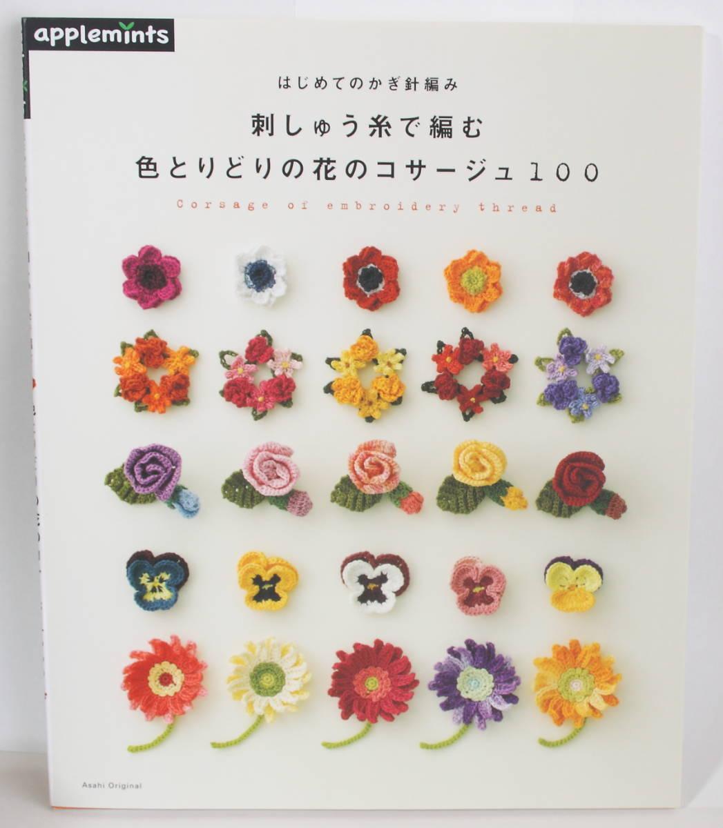新品同様●刺しゅう糸で編む 色とりどりの花のコサージュ100 はじめてのかぎ針編み 手芸本 アップルミンツ 美品 _画像2
