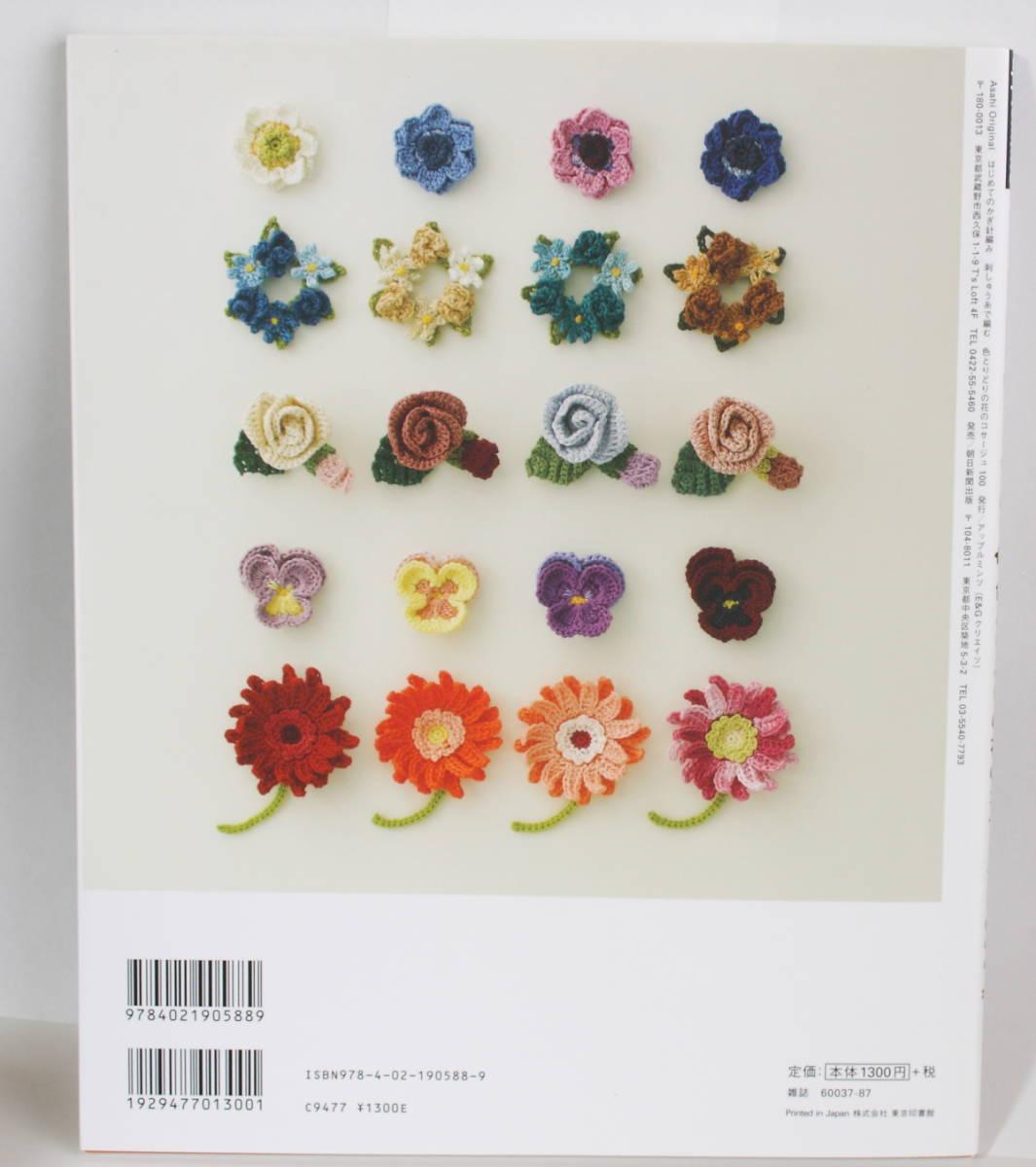 新品同様●刺しゅう糸で編む 色とりどりの花のコサージュ100 はじめてのかぎ針編み 手芸本 アップルミンツ 美品 _画像5