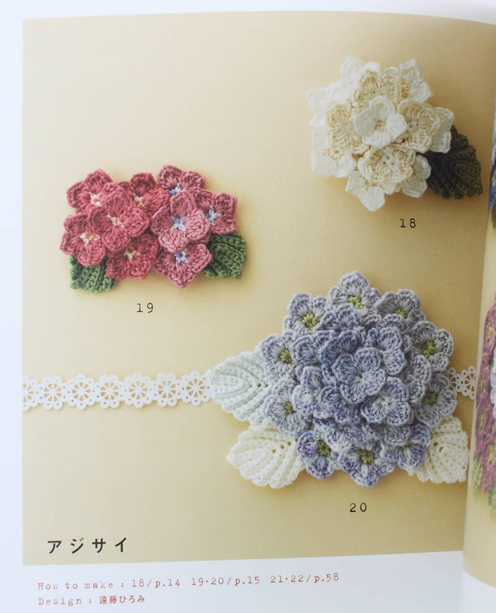 新品同様●刺しゅう糸で編む 色とりどりの花のコサージュ100 はじめてのかぎ針編み 手芸本 アップルミンツ 美品 _画像3