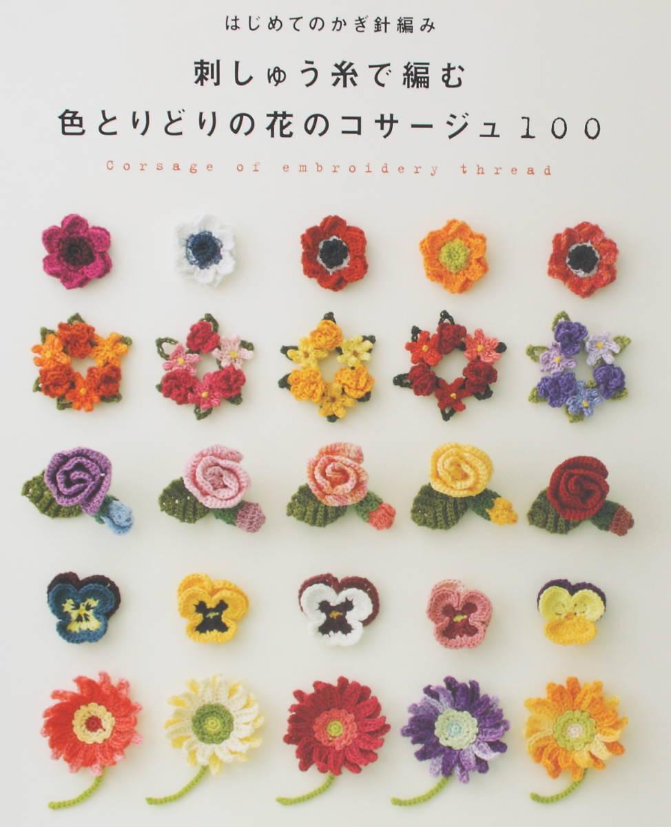 新品同様●刺しゅう糸で編む 色とりどりの花のコサージュ100 はじめてのかぎ針編み 手芸本 アップルミンツ 美品