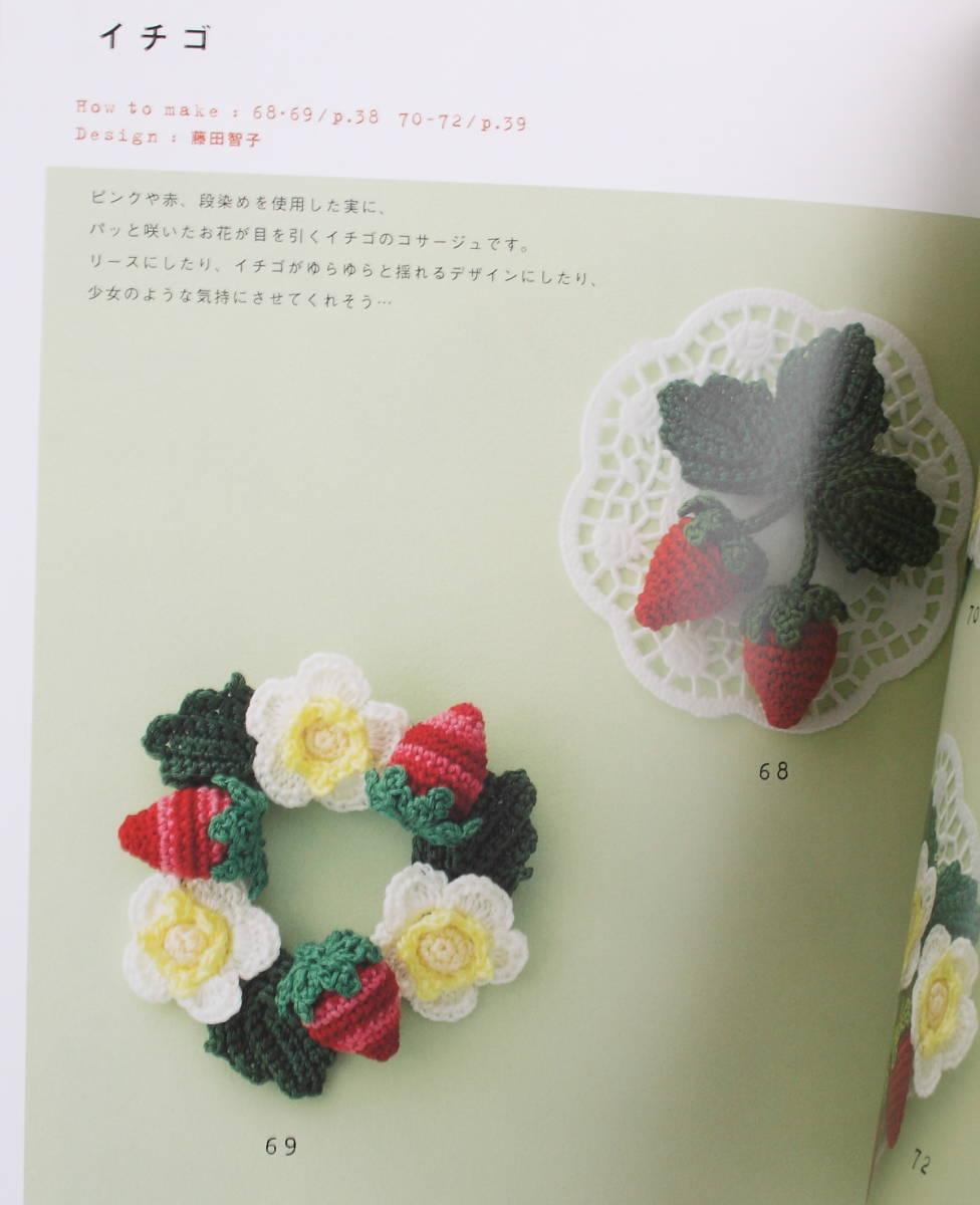 新品同様●刺しゅう糸で編む 色とりどりの花のコサージュ100 はじめてのかぎ針編み 手芸本 アップルミンツ 美品 _画像4