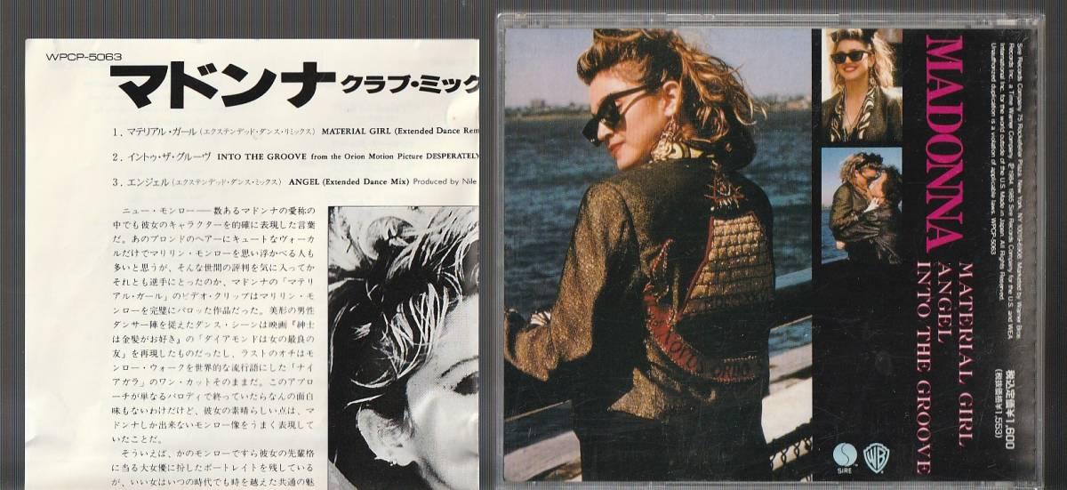 即決 WPCP-5063 廃盤 マドンナ MADONNA クラブ・ミックスEP 国内盤CD 旧規格_画像2