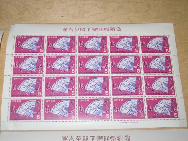 皇室記念切手 日本切手 4種4シート 5円 10円 20円 30円 皇太子殿下御成婚記念 (平成・天皇陛下)昭和 令和 ②_画像5