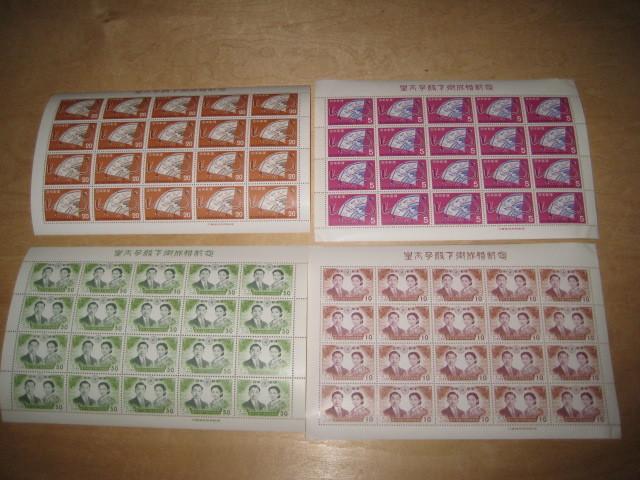 皇室記念切手 日本切手 4種4シート 5円 10円 20円 30円 皇太子殿下御成婚記念 (平成・天皇陛下)昭和 令和 ③_画像1