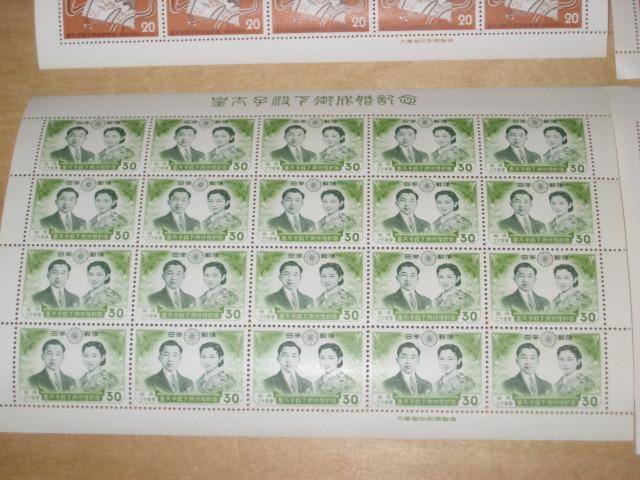 皇室記念切手 日本切手 4種4シート 5円 10円 20円 30円 皇太子殿下御成婚記念 (平成・天皇陛下)昭和 令和 ③_画像2