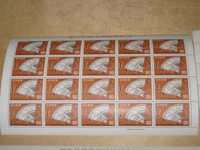 皇室記念切手 日本切手 4種4シート 5円 10円 20円 30円 皇太子殿下御成婚記念 (平成・天皇陛下)昭和 令和 ③_画像4