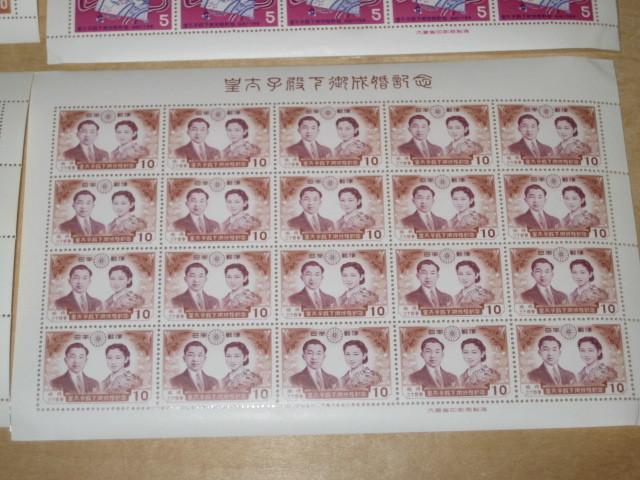 皇室記念切手 日本切手 4種4シート 5円 10円 20円 30円 皇太子殿下御成婚記念 (平成・天皇陛下)昭和 令和 ③_画像3