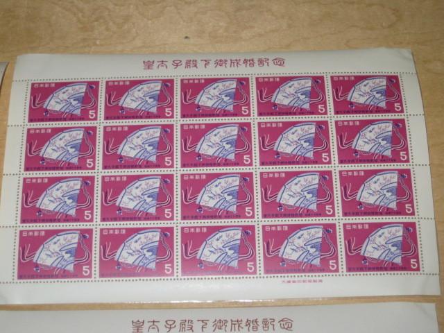 皇室記念切手 日本切手 4種4シート 5円 10円 20円 30円 皇太子殿下御成婚記念 (平成・天皇陛下)昭和 令和 ③_画像5