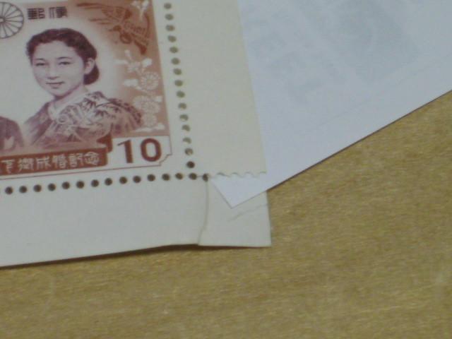 皇室記念切手 日本切手 4種4シート 5円 10円 20円 30円 皇太子殿下御成婚記念 (平成・天皇陛下)昭和 令和 ③_画像6