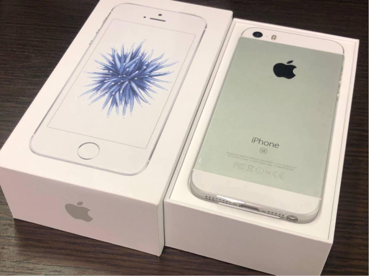 1円スタート ● 新品未使用品 ● iPhone SE 32GB シルバー ● ソフトバンク ● 即決あり ● 一括購入・判定◯