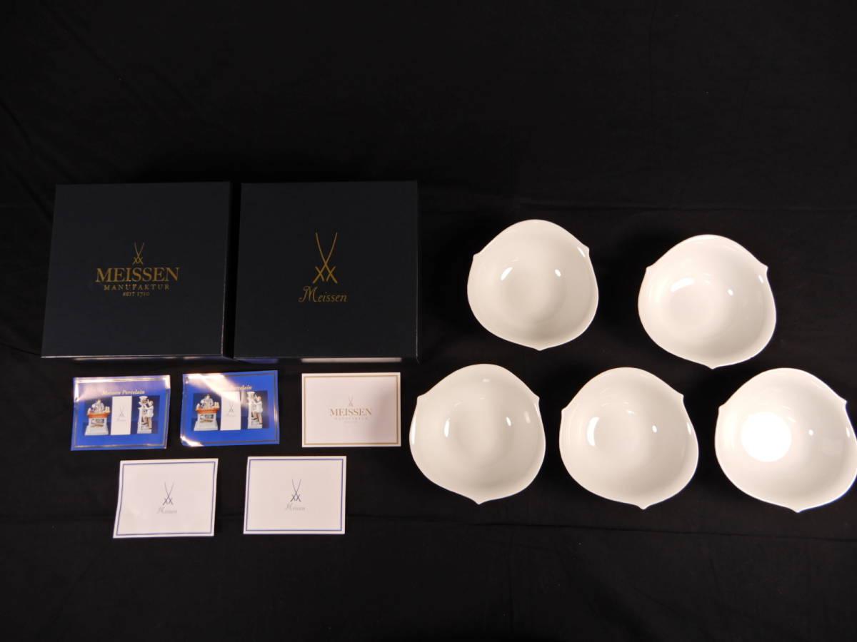 Meissen マイセン 波の戯れ ホワイト サラダボウル 5枚セット ブランド食器