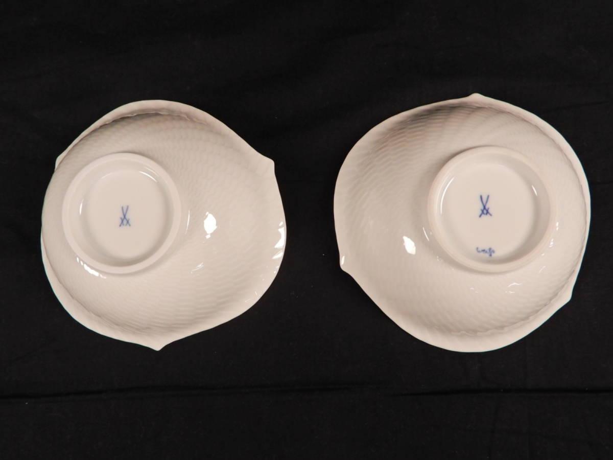 Meissen マイセン 波の戯れ ホワイト サラダボウル 5枚セット ブランド食器 _画像4