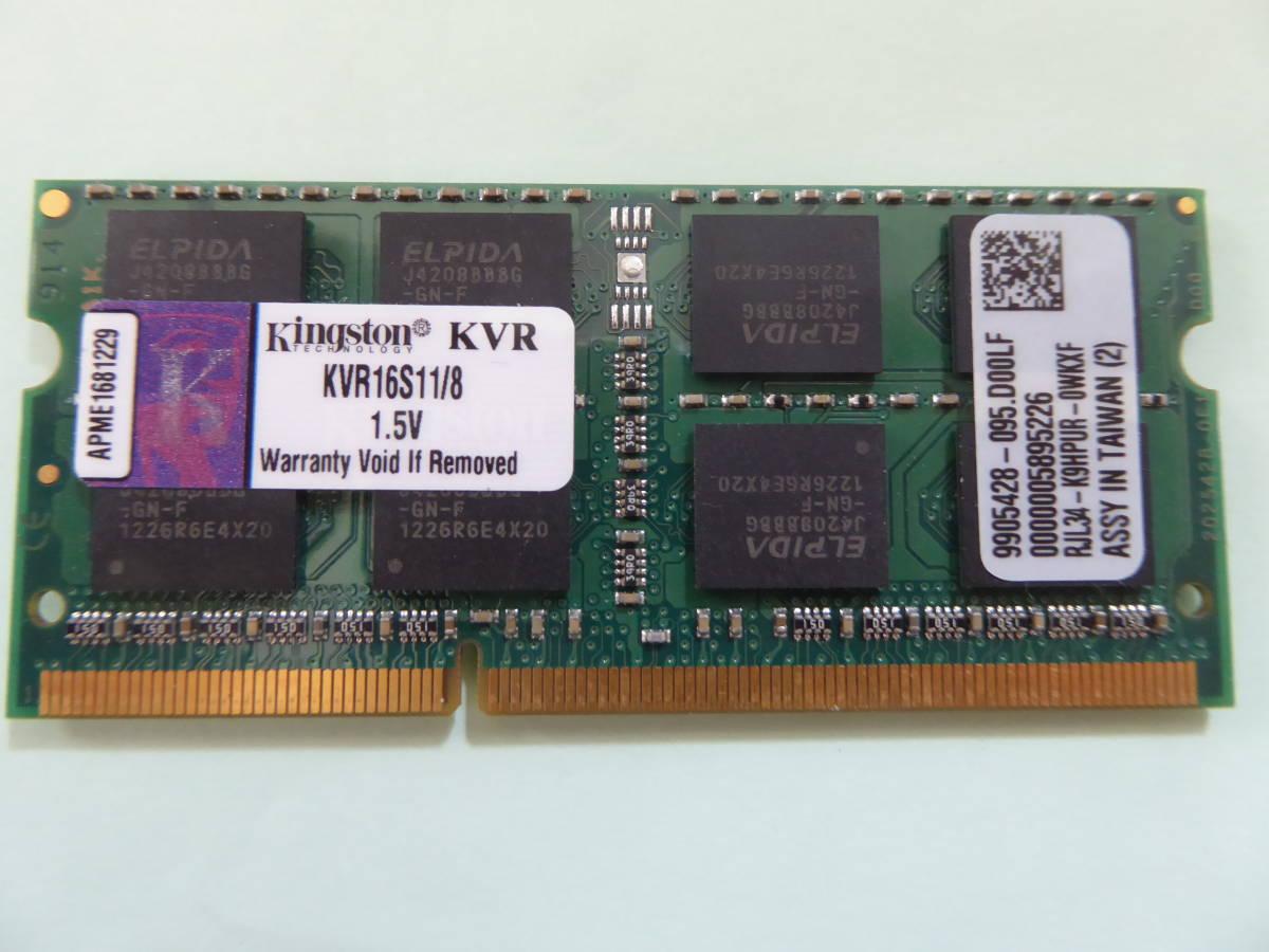 K6★ ノート用メモリ Kingston DDR3 PC3-12800S 8GB (8GB×1枚)計8GB