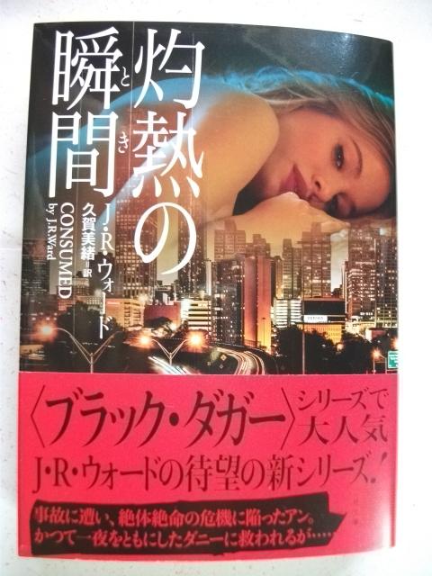 6/20刊  J・R・ウォード  灼熱の瞬間  二見文庫