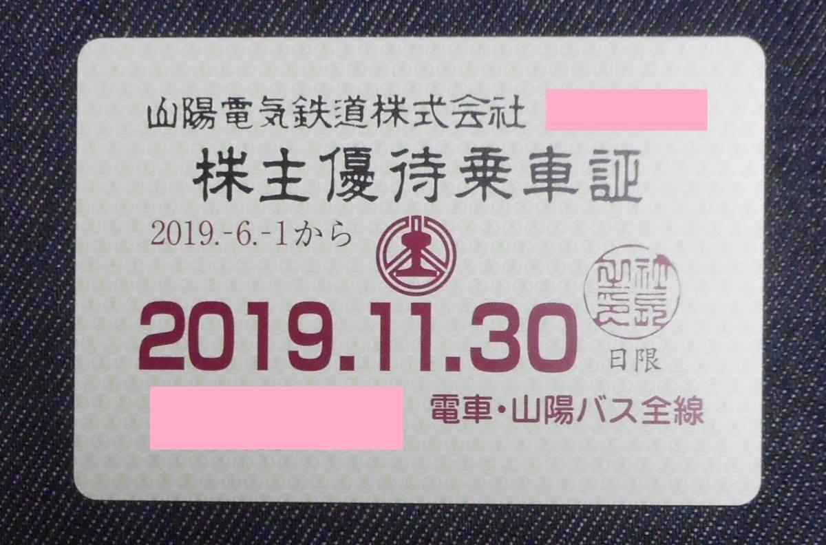 ◆送料無料 山陽電鉄 電車・山陽バス全線 株主優待乗車証 1枚