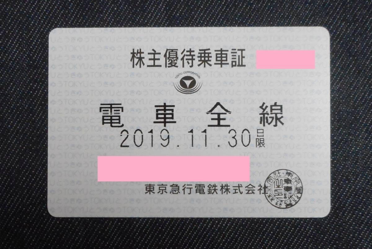 ◆送料無料 東急電鉄 電車全線 株主優待乗車証 1枚