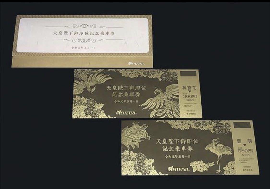 ◆新品未使用◆名鉄電車「天皇陛下御即位記念乗車券」2枚セット