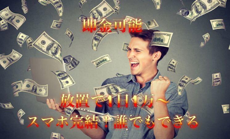 【即金可能】月収平均30万★自動化即金で不労所得!スマホ完結 ノンアダルトの簡単副業 バイナリー配信・元金保証型投資の特典付き!_画像1