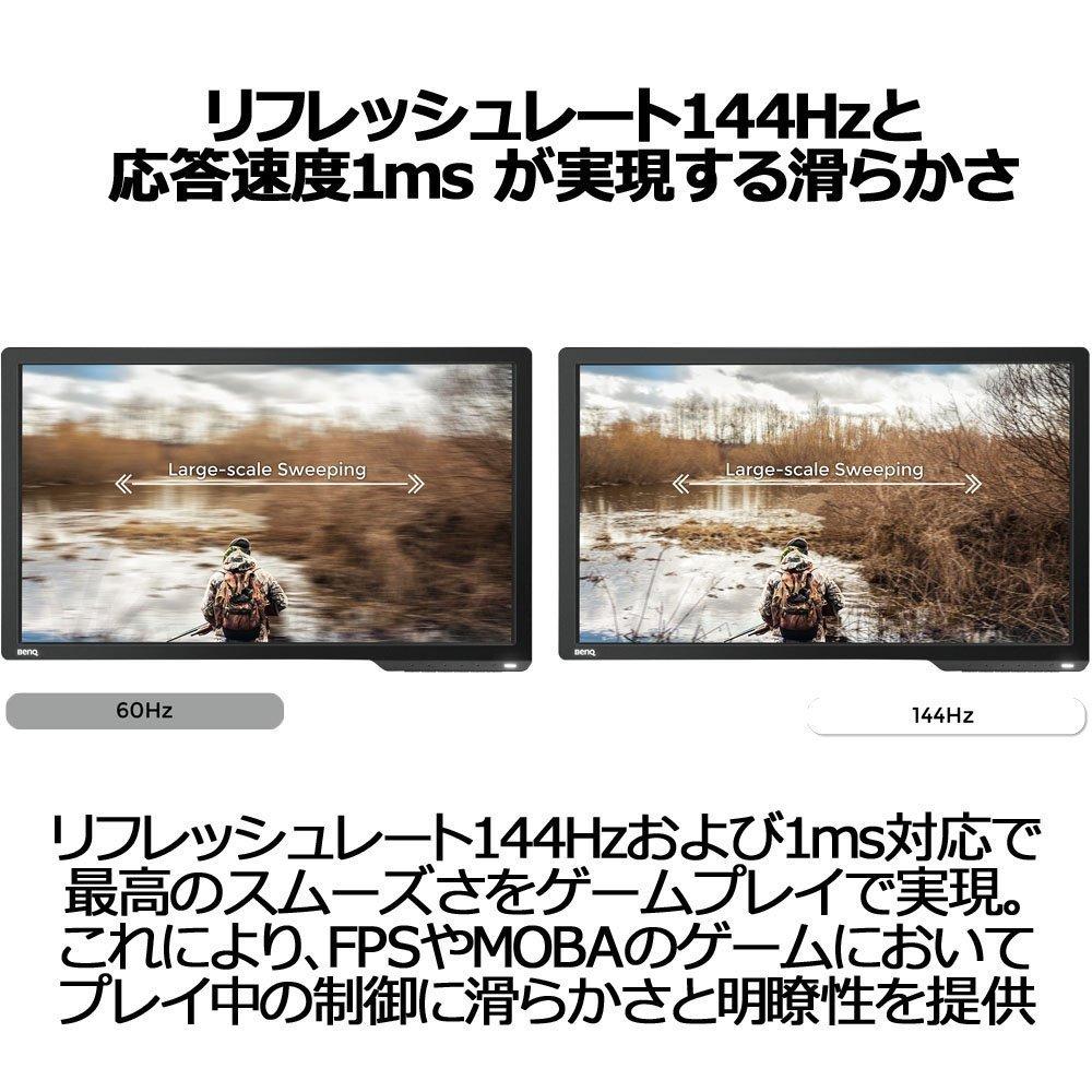 【新品同様!】BenQ ゲーミングモニター 24.5インチ 144Hz_画像4